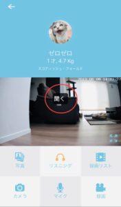 カリカリマシーンアプリ画像