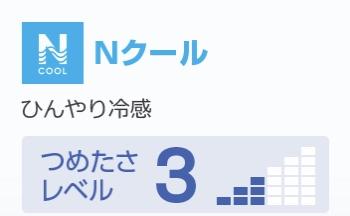 Nクール3