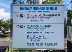神戸総合運動公園の駐車場看板