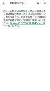 「接触確認アプリ」での検索結果
