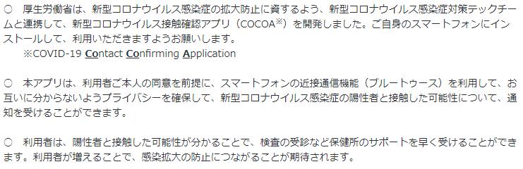COCOAの概要