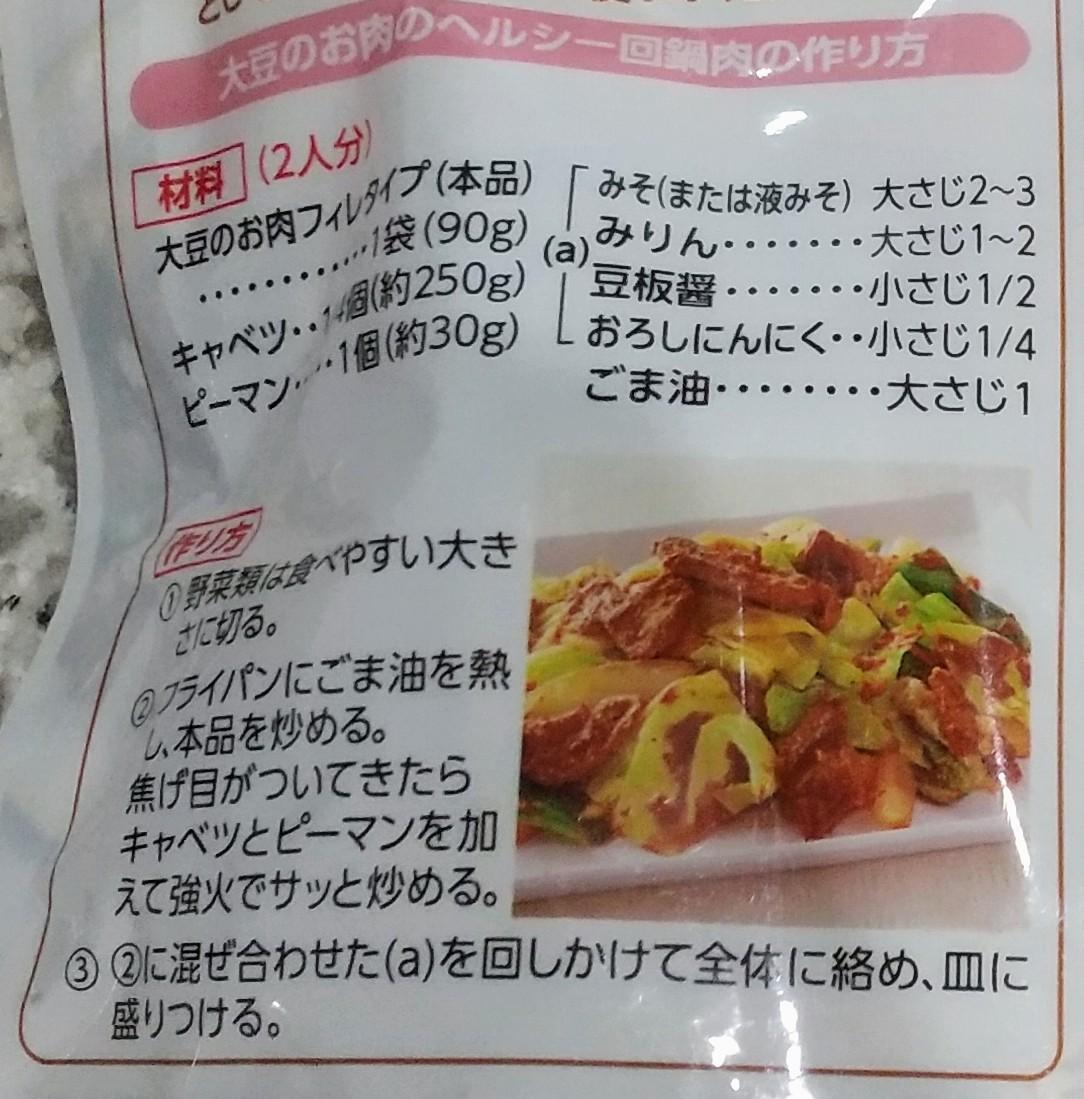 回鍋肉の作り方